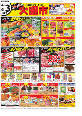 4/3〜4/4 スーパー火曜市&水曜得売