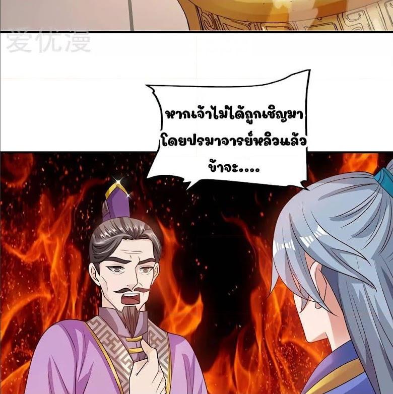 Reborn 80,000 years - หน้า 26