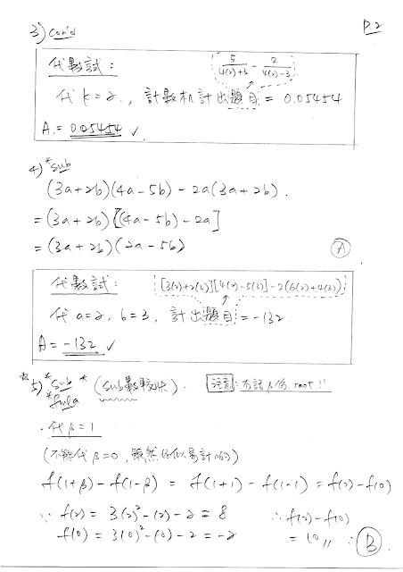 2020 HKDSE Maths P2 MC Detailed Solution 數學 卷二 答案 詳解 Q3,4,5