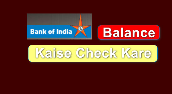 Bank of India (BOI) Balance Kaise Check Kare {Balance Check Missed Call Number}