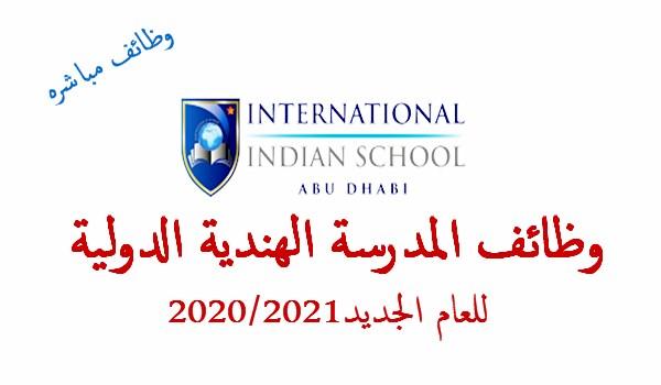 وظائف المدرسة الهندية الدولية