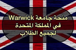 منحة جامعة Warwick في المملكة المتحدة| منح دراسية مجانية 2021