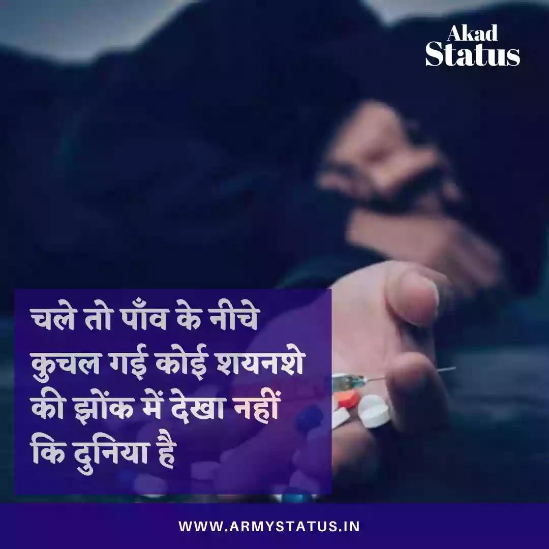 Drug Addiction Shayari Images, drug addiction Images drug addiction quotes, nasha Images
