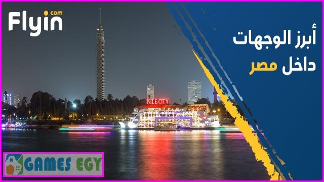 ابرز الاماكن السياحية داخل مصر