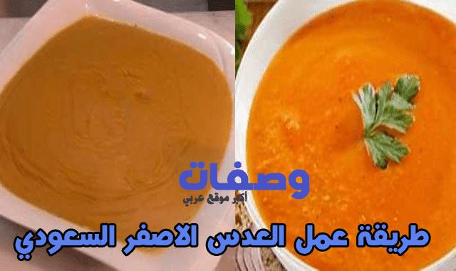 طريقة عمل العدس الاصفر السعودي