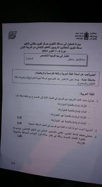 اختبار اللغة العربية مباراة التفتيش ابتدائي  دورة 6و7 اكتوبر 2015