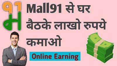 Mall91 app se paise kaise kamaye