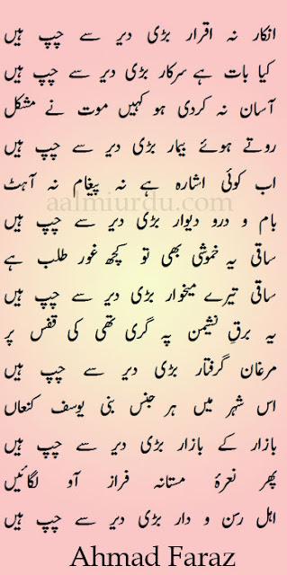 urdu adab , urdu shayari , mushaira and kavi sammelan