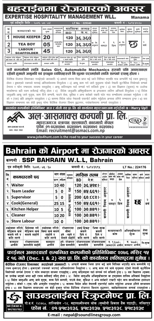 Jobs in Bahrain - Various Post
