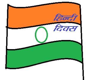 Hindi-Divas-14-sep