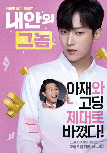 THE DUDE IN ME - FILEM KOREA