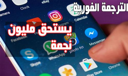 افضل تطبيق لترجمة اي لغة للغة العربية
