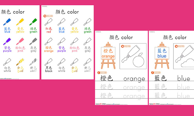 Mama Love Print 自製工作紙  - 認識顏色 Level 1 - 十二個不同的顏色 (中文 / 英文) Learning Color Kindergarten Worksheet Printables Freebies