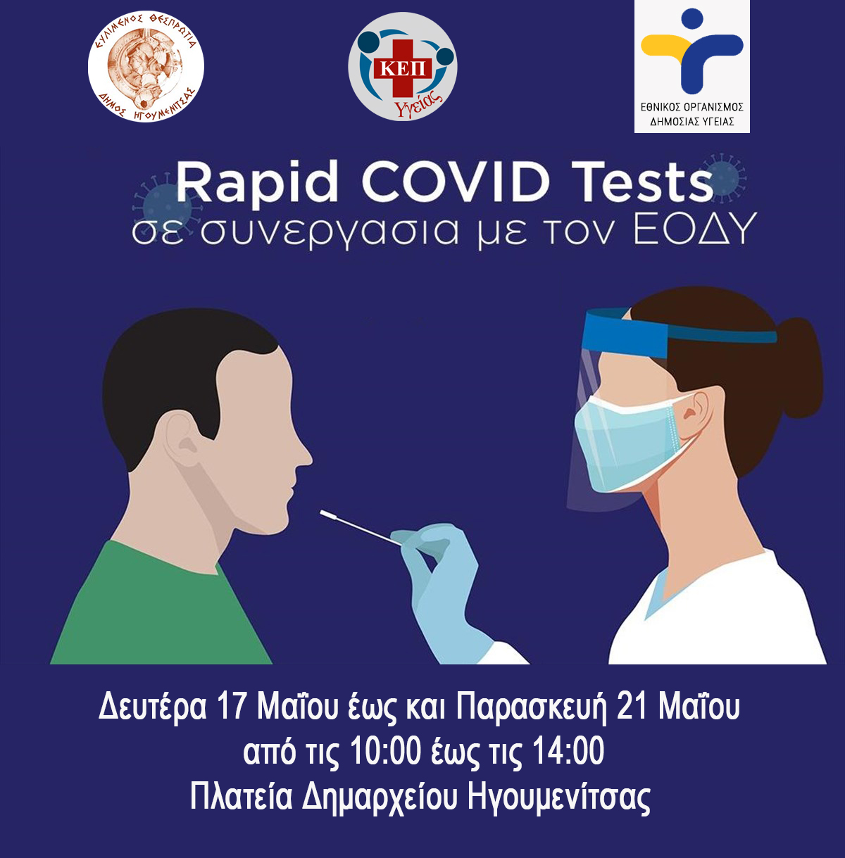 Καθημερινά rapid test στην Ηγουμενίτσα και την εβδομάδα από 17 έως 21 Μαΐου