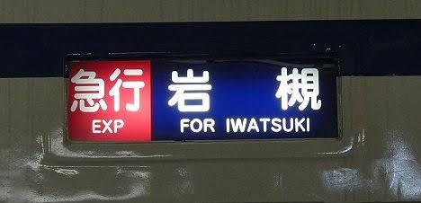 東武野田線 急行 岩槻行き 8000系幕車