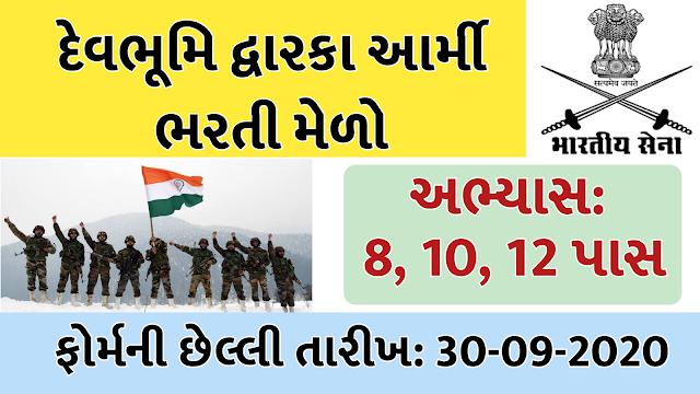 Devbhumi Dwarka Army Bharti Melo @ joinindianarmy.nic.in
