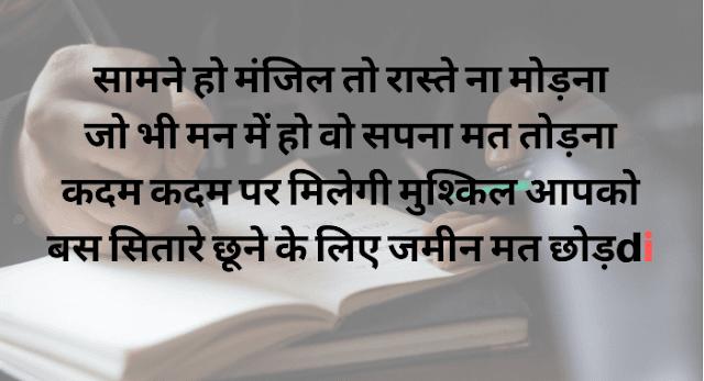 motivational shayari for students | Motivational Shayari in Hindi