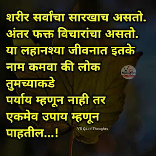 शरीर-good-thoughts-in-marathi-on-life-marathi-suvichar-with-images
