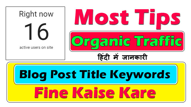 Blog Post Title Keyword Fine Kaise Kare Aur Rank Kaise Karaye Most Tips