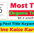 Blog Post Title Keyword Fine Kaise Kare Aur Rank Kaise Karaye