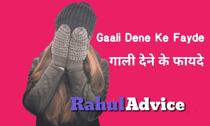 Gaali Dene Ke Fayde || गाली देने के फायदे