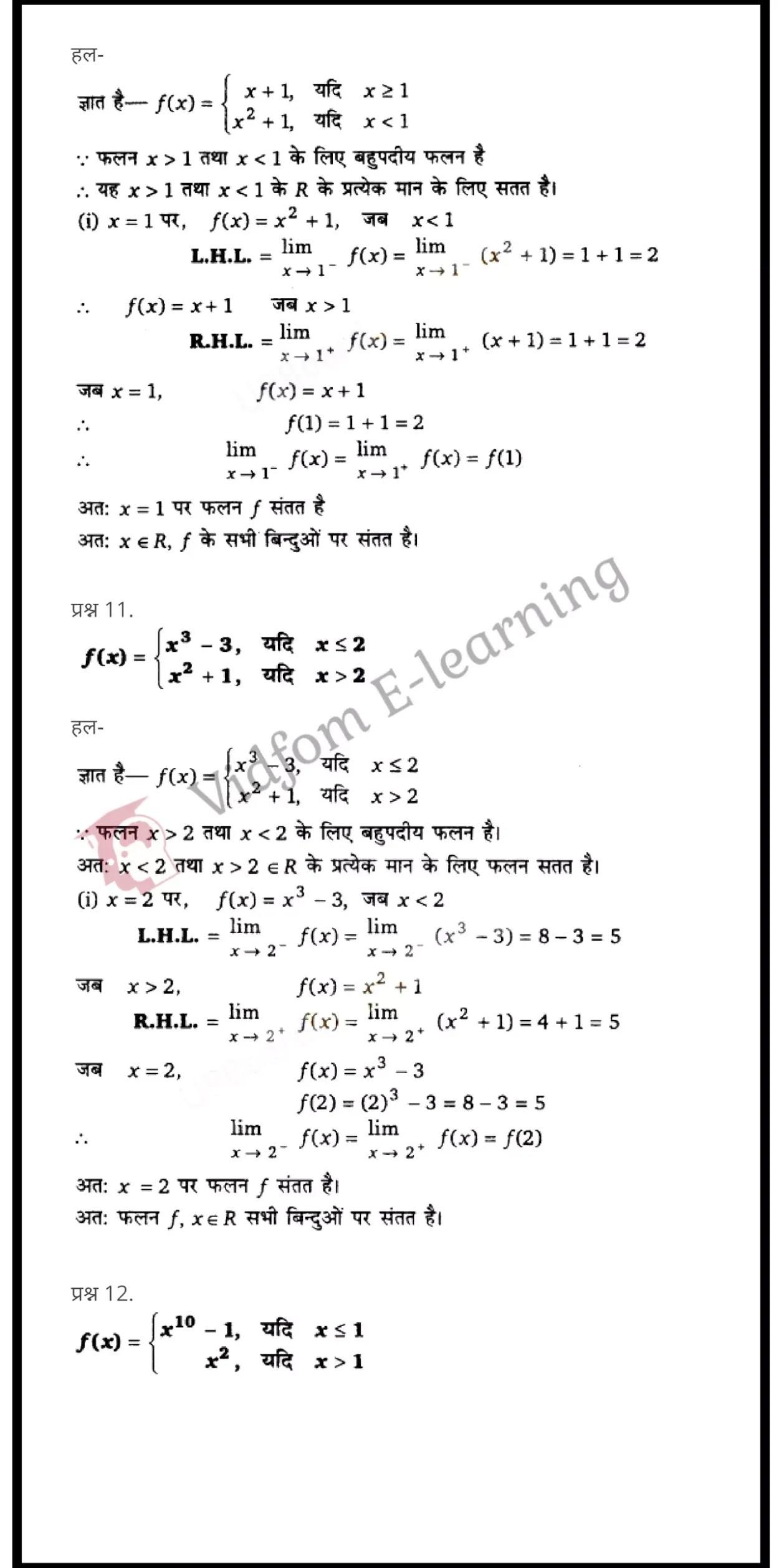 class 12 maths chapter 5 light hindi medium 6