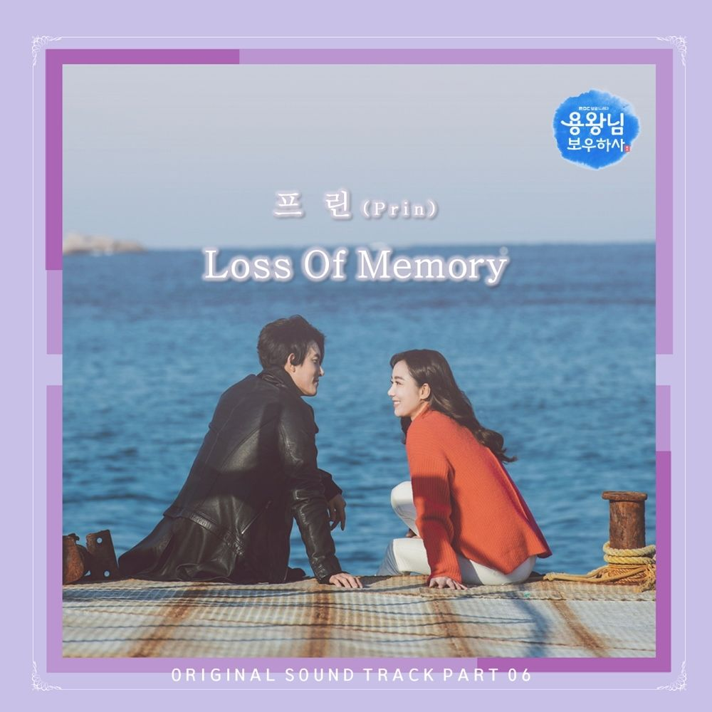 Prin – Blessing Of The Sea OST Part.6