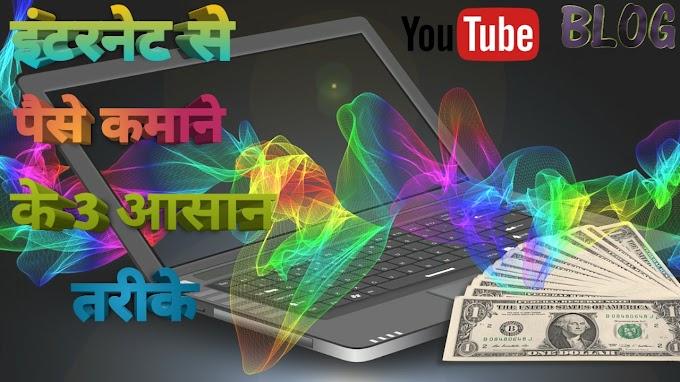Online Paise Kaise Kamaye - इंटरनेट से पैसे कमाने के 3 सबसे आसान तरीके हिंदी में