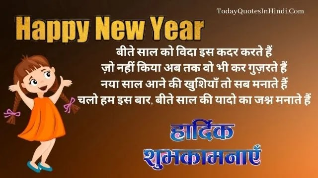 happy new year 2022 messages in hindi, merry christmas and happy new year 2022