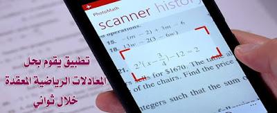 تطبيق (ماث بيكس)  هو أول تطبيق من نوعه لنظام تشغيل (iOS) الآيفون والآيباد،  حيث أنه يكتشف المعادلات الرياضية المكتوبة بخط اليد ويقوم بحلها في ثواني.  حيث يتميز هذا التطبيق بأنه يقوم بعمل خطوات الحل كاملة وليس النتيجة النهائية للمعادلة فقط، كما أنه له القدرة على حل أكثر المعادلات الحسابية تعقيداً والتي تحتاج رسومات بيانية.  وأفاد الموقع الإلكتروني «The verge»  المتخصص في الأبحاث العلمية والتكنولوجية، بأن التطبيق يعمل من خلال إرسال المعادلة الرياضية المراد حلها إلى سيرفر خادم متخصص، وهو ما يتطلب اتصال الآيفون أو الآيباد بشبكة الانترنت.  وبما أن هذا التطبيق له هذه القدرة على حل المسائل والمعادلات الحسابية التي يتعلمها الطلاب في المدارس، لذك بالطبع فإن استخدامه سيكون محظورا في المدارس.  ومن أهم مميزات هذا التطبيق أنه متاح للتحميل مجاناً من متجر آبستور (iOS).