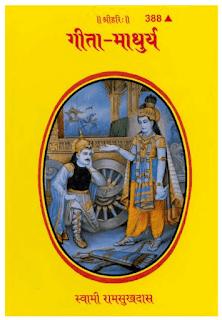Gita-Madhurya-By-Swami-Ramsukhdas-PDF-Free-Download-In-Hindi