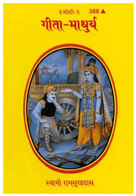 गीता माधुर्य : स्वामी रामसुखदास द्वारा मुफ्त पीडीऍफ़ हिंदी में | Gita Madhurya : By Swami Ramsukhdas PDF Free Download In Hindi