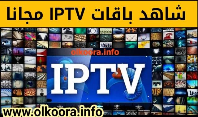اكواد Xtream Codes IPTV لمشاهدة جميع القنوات الرياضية مجانا 13/03/2020