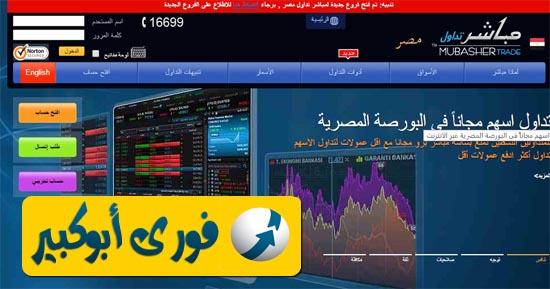"""استثمر اموالك فى البورصة المصرية عن طريق كارت """"مباشر تداول"""""""