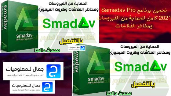 تحميل برنامج Samadav Pro 2021 كامل للحماية من الفيروسات ومخاطر الفلاشات