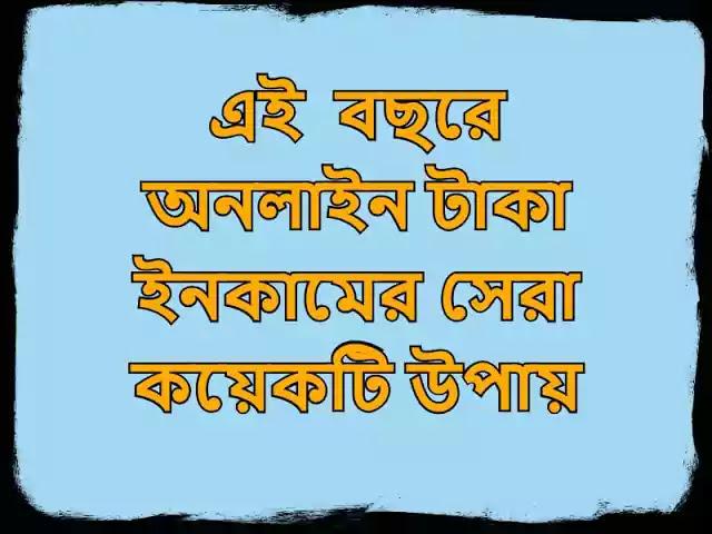 online-money-income-bengali