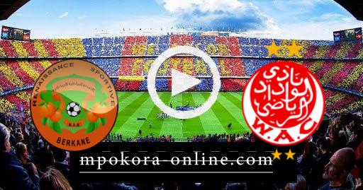 مشاهدة مباراة الوداد ونهضة بركان بث مباشر كورة اون لاين 03-05-2021 الدوري المغربي