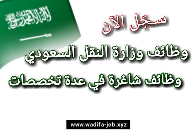 أعلنت وزارة النقل السعودية عن وظائف شاغرة في عدة تخصصات سارع بالتسجيل