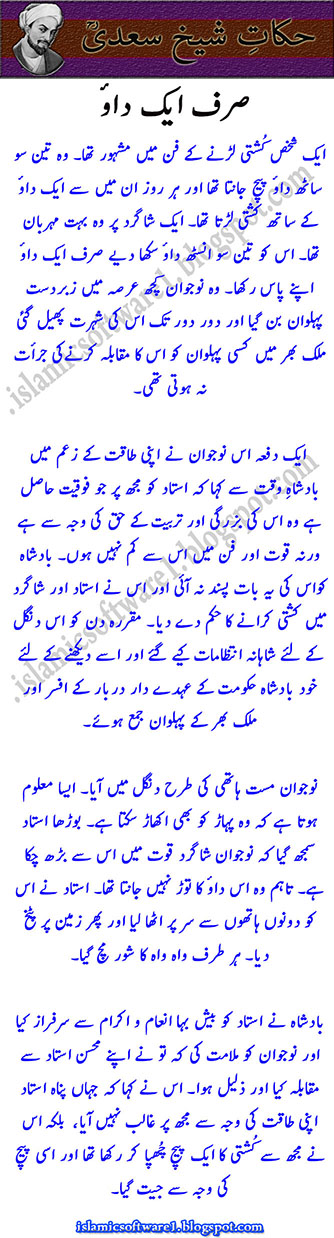 sayings of sheikh saadi in urdu