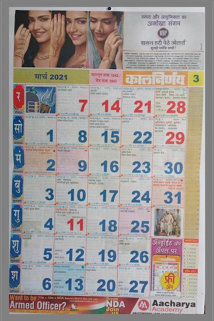 Hindi Kalnirnay Calendar 2021 March
