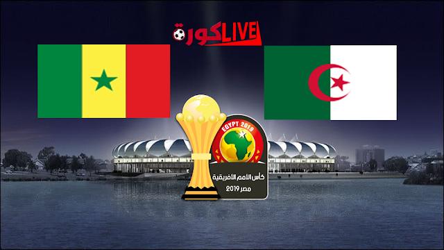 مباراة السنغال والجزائر بث مباشر بتاريخ 19-07-2019 كأس الأمم الأفريقية