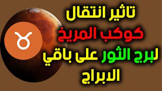 تاثير انتقال كوكب المريخ  لبرج الثورعلى باقي الابراج