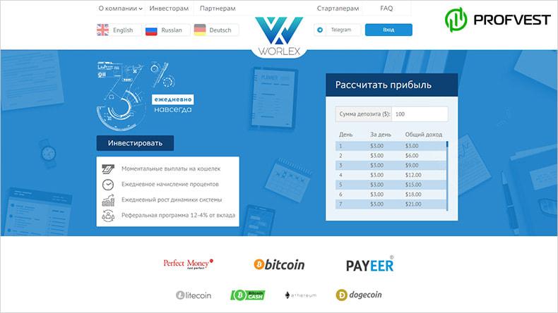 Worlex обзор и отзывы HYIP-проекта