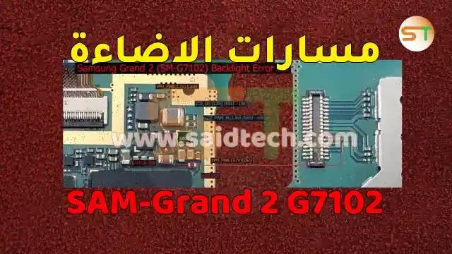 مشاكل الاضاءة Samsung Grand 2 G7102