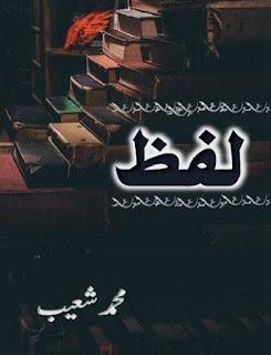 Lafz Novel Episode 1 By Muhammad Shoaib Pdf Free Download
