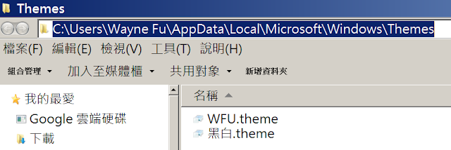 fujitsu-screen-windows-setting-2-富士通反射屏如何讓 Windows 作業環境最佳化
