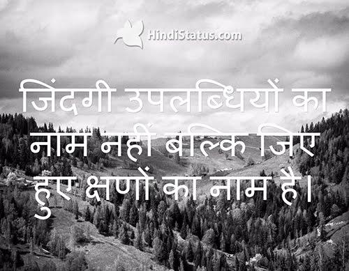 Life Achievements - HindiStatus