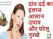 daant dard ka ilaaj 20 aasaan upaay aur ghareloo nuskhe in hindi by gyanpointweb.com