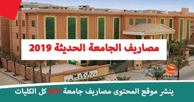 مصاريف الجامعة الحديثة للتكنولوجيا والمعلومات MTI 2019 بالهضبة الوسطى جميع الكليات ومعرفة الشروط والاوراق المطلوبة