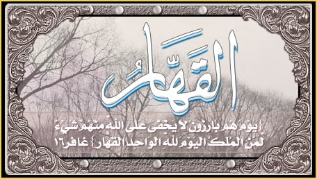 شرح أسماء الله الحسنى (القهار)